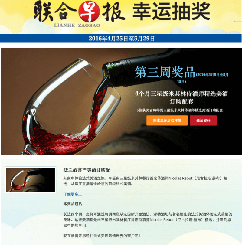 Lianhe Zaobao Lucky Draw with The French Cellar